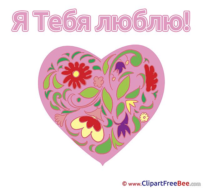 Flowers Heart free Illustration I Love You