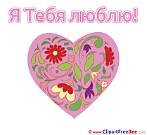 Flowers Heart free Illustration I Love You